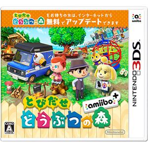 「とびだせ どうぶつの森 amiibo+」で遊ぶ方法! …