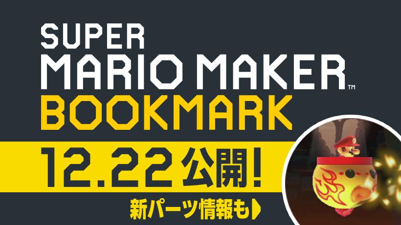 遊びたいコースをすぐに探せる「スーパーマリオメーカーブックマーク」が12月22日に公開!新パーツも追加