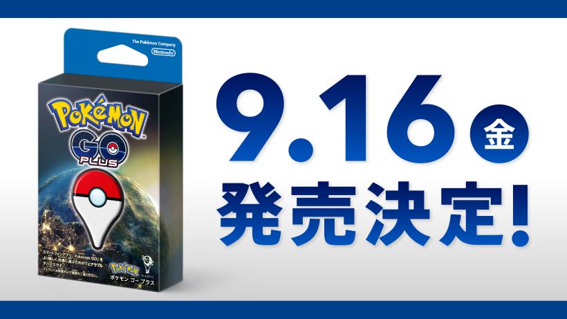 Pokémon GO Plus」の発売日が決...