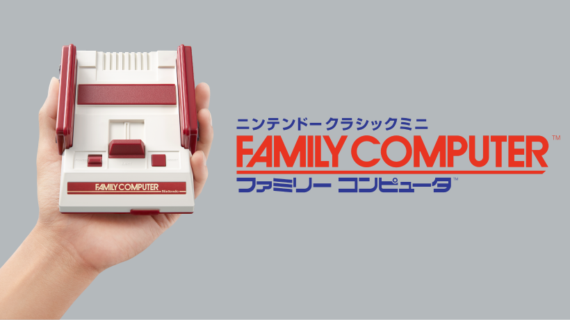 【ファミコンが復活】30種類人気ソフトを内蔵したファミコンが復刻発売!