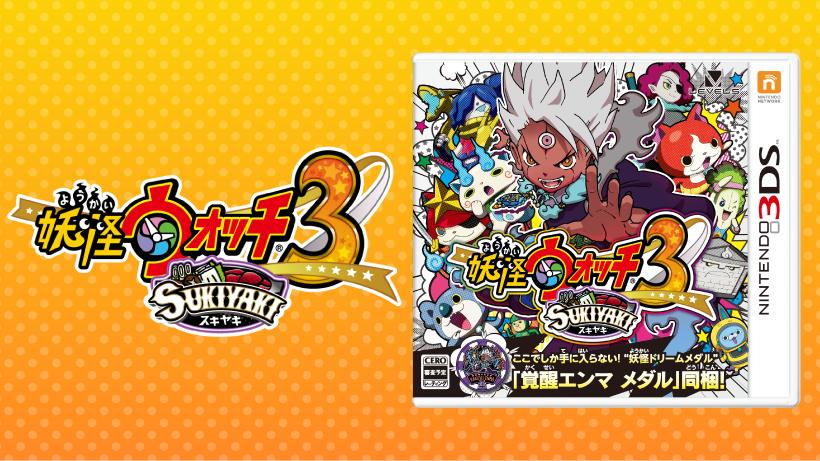 妖怪ウォッチ3の新バージョン妖怪ウォッチ3 スキヤキ12月15日発売