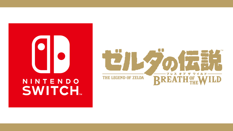 Nintendo Switch 『ゼルダの伝説 ブレス オブ ザ ワイルド』 3月3日発売決定!