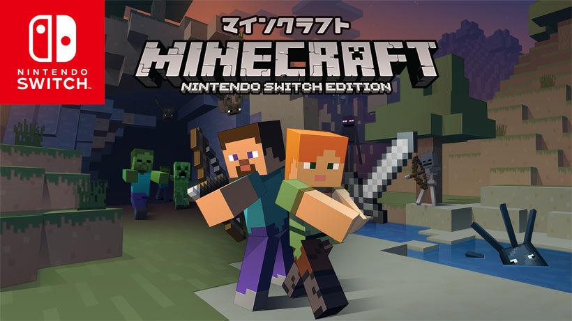 最大8人で楽しめる nintendo switch版 minecraft 配信開始
