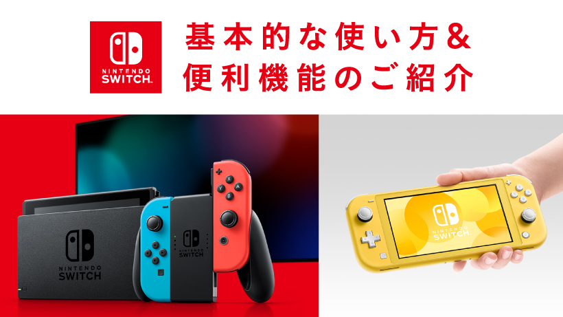 2019.1.11更新】Nintendo Switch...