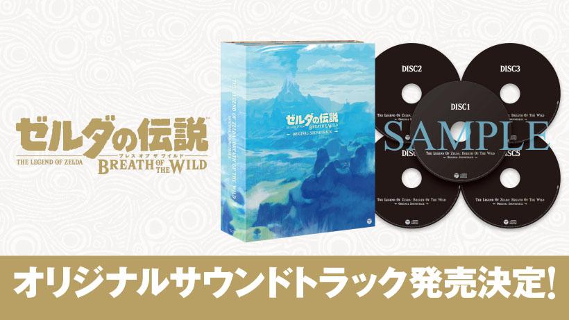 『ゼルダの伝説 ブレス オブ ザ ワイルド』オリジナルサウンドトラック発売決定!
