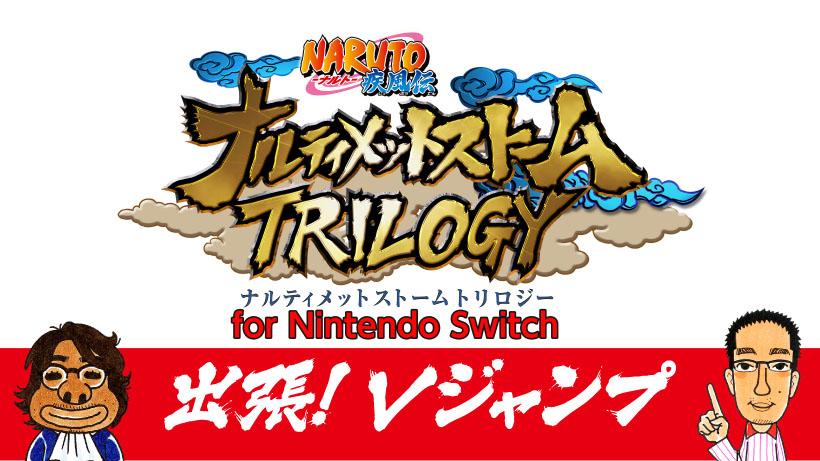 naruto ナルト 疾風 伝 ナルティメット ストーム トリロジー for nintendo switch