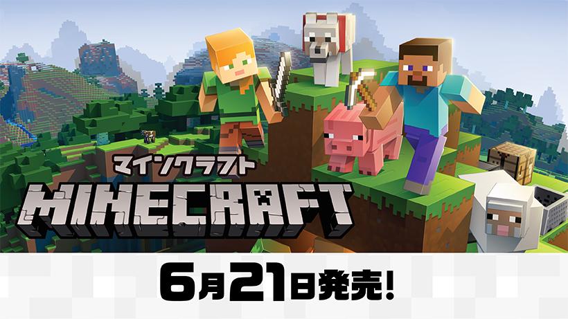 6 21更新 nintendo switch minecraft のパッケージ版 ダウンロード版