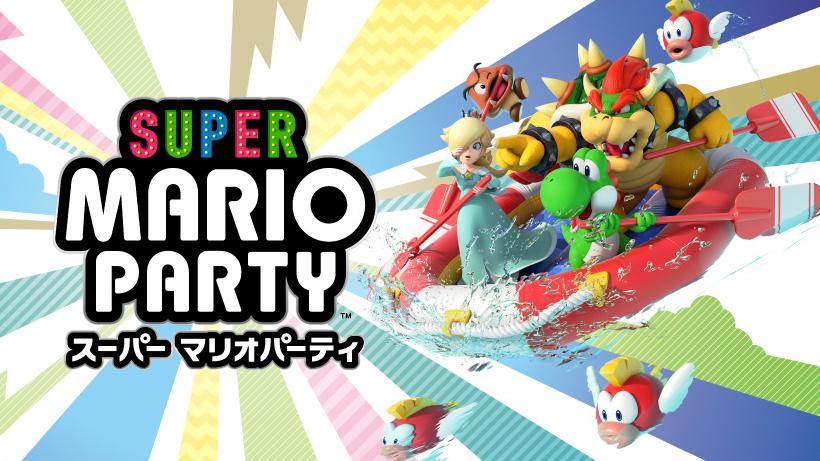 Nintendo Switchだから楽しめる!『スーパー マリオパーティ』の盛りだくさんの遊びをご紹介。あらかじめ