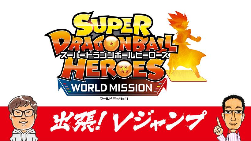 ドラゴンボールヒーローズワールドミッションアップデート方法