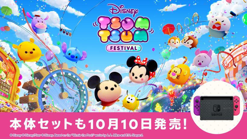 ディズニー ツムツム フェスティバル』の発売日が10月10日に決定