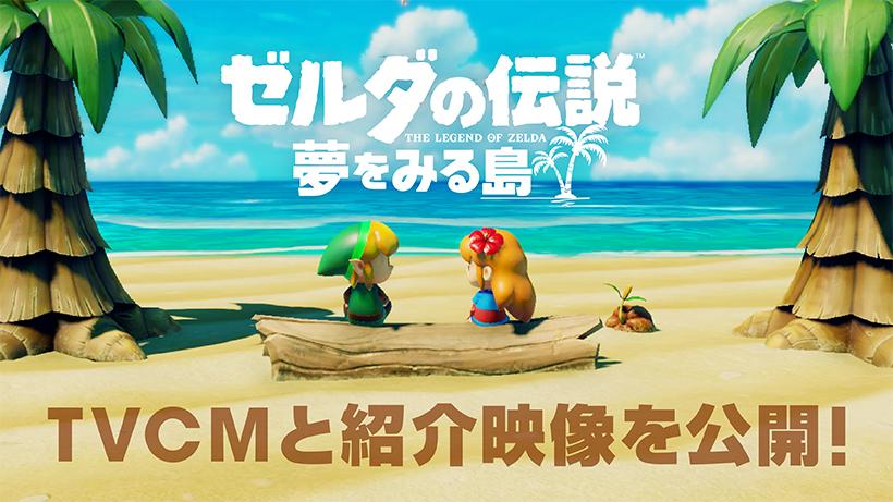 Nintendo Switch『ゼルダの伝説 夢をみる島』の発売まで2週間