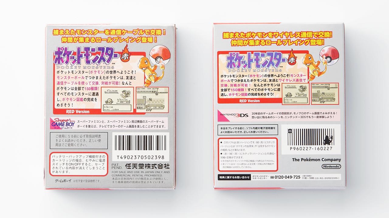 ポケットモンスター 赤・緑・青・ピカチュウ』専用ダウンロードカード