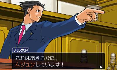 逆転裁判4』がニンテンドー3DSで...