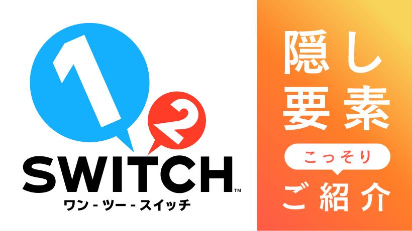 『1-2-Switch』隠し要素をこっそりご紹介!