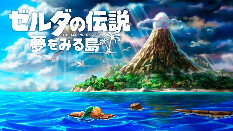 ゼルダの伝説 夢をみる島の画像 p1_10