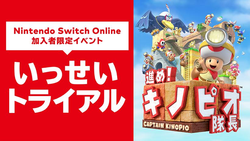 Nintendo Switch Online Mario Tennis Aces